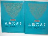 【書寶二手書T8/文學_DNR】新譯古文觀止_上下合售_謝冰瑩
