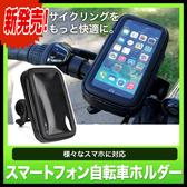 SUZUKI V125SS vino jog sweet gogoro2 iphone7 plus防水包皮套重機車手機架硬殼保護殼摩托車導航架支架