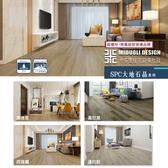 【MIDUOLI米多里】超耐磨木地板SPC大地石晶系列8.1坪/10箱達拉斯