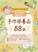 (二手書)手作保養品88款:最天然、簡單的美顏秘方
