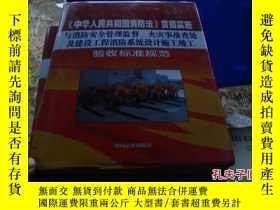 二手書博民逛書店《中華人民共和國消防法》貫徹實施與消防安全管理監督火災事故查處及