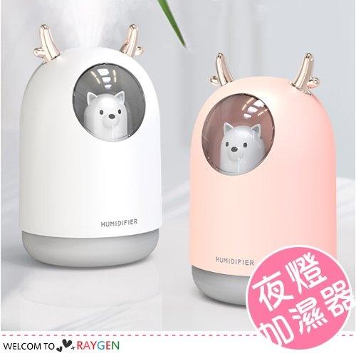 麋鹿夜燈迷你加濕器 桌面空氣噴霧器 聖誕節 交換禮物
