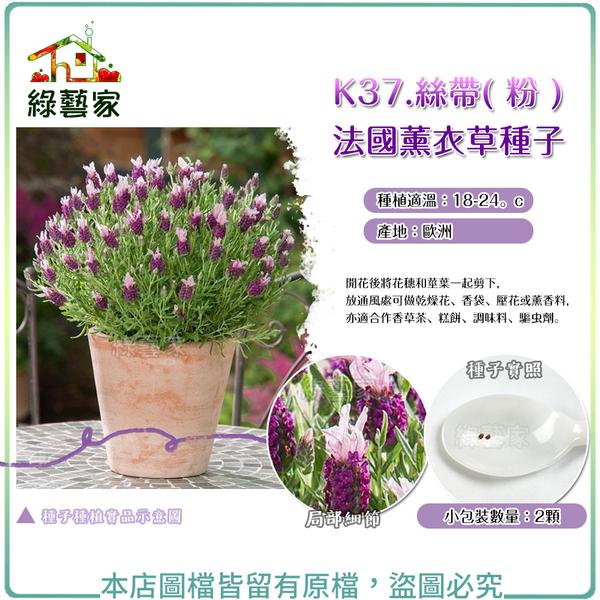 【綠藝家】K37.絲帶( 粉 )法國薰衣草種子 2顆