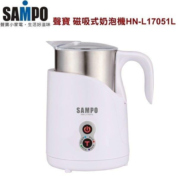 【SAMPO聲寶】磁吸式奶泡機/冷熱兩用/304不鏽鋼杯/4種模式 HN-L17051L