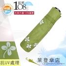 雨傘 陽傘 萊登傘 108克超輕傘 抗UV 易攜 超輕三折傘 碳纖維 日式傘型 Leighton (幸運草草綠)