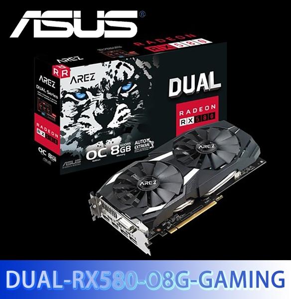 ASUS 華碩 DUAL-RX580-O8G-GAMING 顯示卡