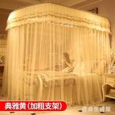 伸縮蚊帳 支架落地公主風U型1.5m床加密加厚紋賬 BT5032『愛尚生活館』