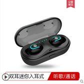 藍芽耳機偏執者藍芽耳機無線雙耳運動耳塞式小型跑步蘋果超小迷你隱形單 爾碩數位3c