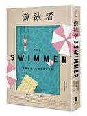 游泳者——約翰.齊佛短篇小說自選集3【城邦讀書花園】