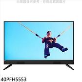 飛利浦【40PFH5553】40吋FHD電視(無安裝)