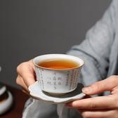 心經杯 仿古月白汝窯開片主人杯心經功夫杯單杯 陶瓷茶具茶杯品茗杯【快速出貨八折優惠】