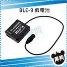 黑熊館 Panasonic BLE-9 BLG-10 假電池 DMW-DCC11 GF6 GX7 GF3 GF5 S6K