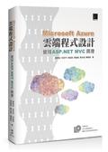 (二手書)Microsoft Azure雲端程式設計:使用 ASP.NET MVC開發