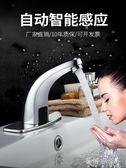 全銅自動感應水龍頭單冷感應龍頭智慧感應式紅外線家用洗手器 蓓娜衣都