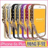 iPhone6s plus 航空鋁邊框 iPhone6 4.7金屬機械手臂 i6s i6 plus 5.5 保護殼 手機保護套