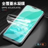 兩片裝 OPPO A73 A75 A75S 水凝膜 軟膜 全覆蓋 滿版 保護膜 防爆 高清 自動修復 螢幕保護貼