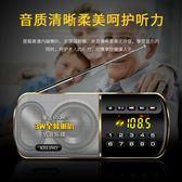 收音機 科凌F8全波段收音機新款便攜式老人老年人半導體迷你小型可充電插卡聽力考試專用