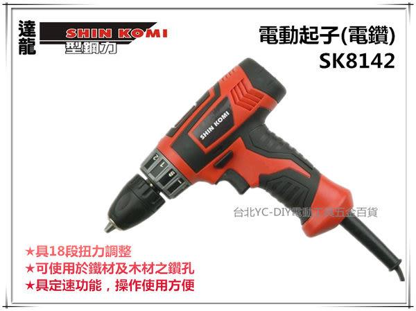 【台北益昌】達龍 SHIN KOMI 型鋼力 SK8142 輕量款 電動起子機 電鑽 夾頭能力10mm 非 bosch makita