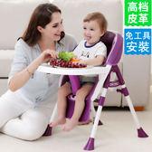 嬰兒餐椅兒童餐椅多功能寶寶餐椅孩子便攜式吃飯學坐桌椅WY 全館八五折