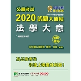 公職考試2020試題大補帖【法學大意】(106~109年初考試題)(測驗題型)