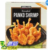 [COSCO代購] W1233570 Kirkland Signature 科克蘭 冷凍炸蝦 1.13公斤