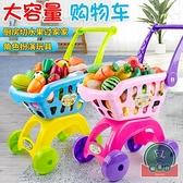 兒童家家酒玩具男女孩切水果手小推車嬰兒過家家【聚可爱】