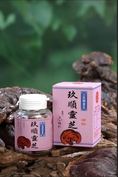 玖順三萜類靈芝 70粒裝 已通過SGS 塑化劑驗證 請安心購買 !