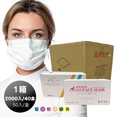 【五弘科】醫療級 醫用口罩 平面口罩 (1箱40盒裝) 50入/盒 (藍色 粉色 各20盒)【卜公家族】)