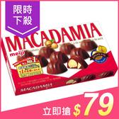 Meiji 明治 夏威夷豆巧克力(64g)【小三美日】進口 / 團購 / 零嘴 原價$89