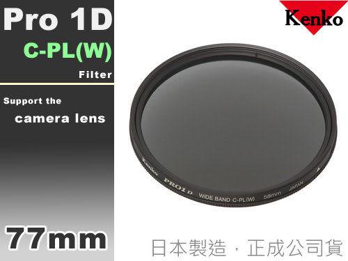 EGE 一番購】KENKO PRO 1D C-PL(W) CPL 多層鍍膜薄框偏光鏡,正成公司貨 PRO1D【77mm】