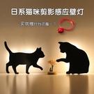 和風日式可愛創意黑貓剪影燈浪漫小夜燈貓貓感應燈走廊燈圣誕禮物 設計師生活