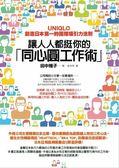 (二手書)讓人人都挺你的「同心圓工作術」: UNIQLO創造日本第一的團隊吸引力法則..