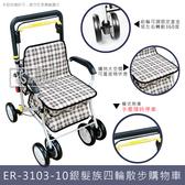 【恆伸醫療器材】ER-3103-10 銀髮族四輪散步車/買菜車/步行輔助車 (淺棕格布、輕量型可收合)