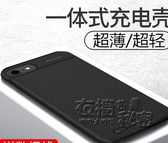 品勝8蘋果iPhone7充電手機殼6P背夾式電池X充電寶7Plus超薄XS一體式6s專用 衣櫥秘密