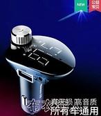車載藍芽接收器mp3播放器大屏5.0無損點煙器汽車用品帶線 【快速出貨】