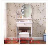 小戶型梳粧檯臥室迷你化妝桌簡約現代化妝台歐式梳妝桌梳妝櫃【快速出貨】
