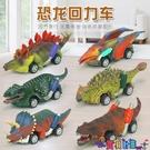 迴力玩具車 恐龍仿真動物迴力慣性小汽車玩具三角霸王龍模型各類兒童男孩寶寶 618狂歡