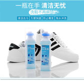 【24H出貨】擦鞋護理洗白劑 小白鞋神器 清潔劑 去黃增白劑  去汙清洗劑 1瓶裝