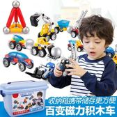 兒童積木 兒童積木玩具磁力片磁鐵智力拼裝益智寶寶男孩 珍妮寶貝
