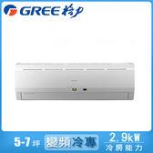 送1千元【GREE臺灣格力】4-6坪變頻冷專分離式冷氣GSE-29CO/GSE-29CI