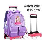 小學生拉桿書包 女童女孩1-3-4-6二三四年級韓版手拉式拖車包 BT5262『愛尚生活館』