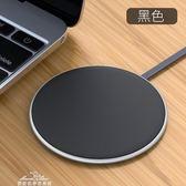 iPhoneX無線充電器蘋果iPhone8Plus手機快充三星S8小米專用「夢娜麗莎精品館」
