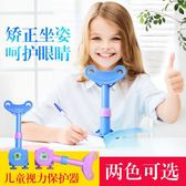 坐姿矯日器小學生兒童護眼器姿勢糾日器儀寫字架【快速出貨】