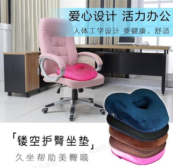 辦公室坐墊椅墊電腦椅加厚記憶棉透氣學生尾椎骨減壓護臀臀坐墊QM 向日葵