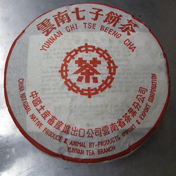 2007年普洱茶餅 紅中紅 7262 701 熟餅 全祥茶莊  EB11