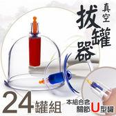 豪華版真空拔罐器 24罐 加厚高品質 民俗療法 飛魚愛用 【YES 美妝】