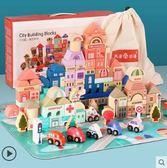 積木兒童積木拼裝玩具益智早教幼兒女孩寶寶2-3-6歲男孩4多功能5木頭LX 嬡孕哺