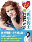 (二手書)百萬父母都在問!心理學博士寫給你的情緒教養書