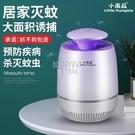 滅蚊燈家用驅蚊神器臥室無輻射吸蚊燈電蚊子滅蚊器 快速出貨