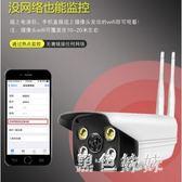 監控器高清套裝家用室外室內探頭防水戶外手機WiFi夜視無線攝像頭 js6639『黑色妹妹』